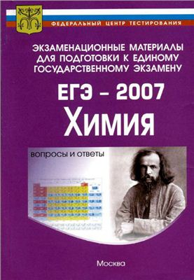 демонстрационный материал егэ русский язык 2014