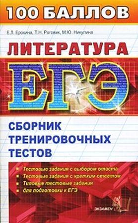 егэ русский 113 вариант